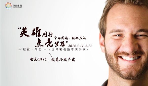 尼克胡哲点亮梦想2018中国万人巡回演讲上海场!