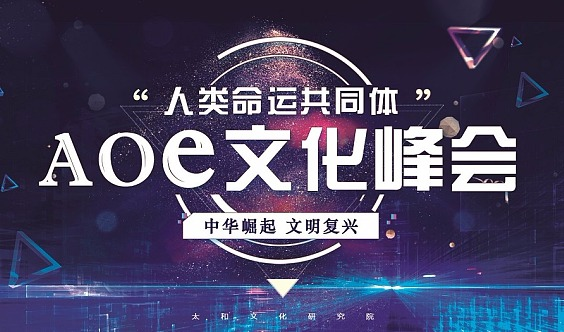AOE全球智能文化峰会