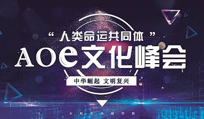 互动吧-AOE全球智能文化峰会
