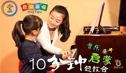 互动吧-10分钟包教会的音乐启蒙课!
