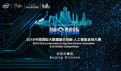 互动吧-2018中国国际大数据融合创新●人工智能全球大赛(北京分赛区)