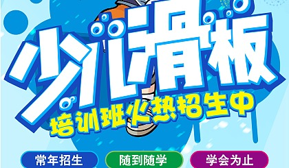 互动吧-芜湖LIFE滑板培训免费体验课