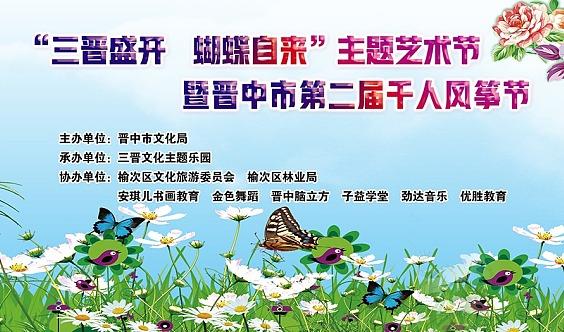 """""""三晋盛开  蝴蝶自来""""主题艺术节暨第二届千人风筝节"""