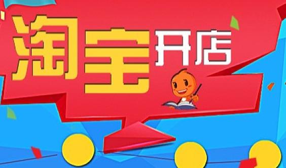 上海淘宝培训、手把手教您开好一个网店、课上直接挣钱、预约免费试听~
