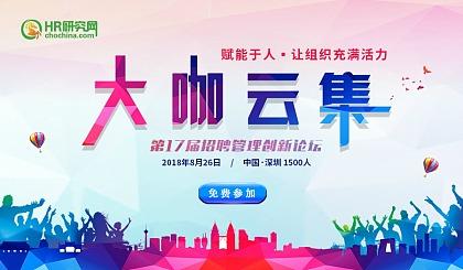 互动吧-深圳-8月26日-招聘研究网第17届招聘管理论坛-向标杆学习招聘管理创新新姿势