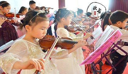 互动吧-苏州工业园区 魏巍天才小提琴班 儿童启蒙班招生 小提琴培训 德国