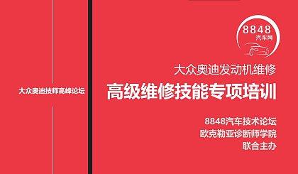 互动吧-奥迪发动机高级维修技能专项技术交流研讨会 上海站(5月19-20日)