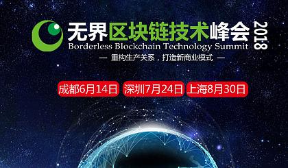 互动吧-无界区块链技术峰会2018.8.30-上海站