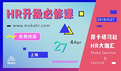 互动吧-HR升级必修课,4月27日上海站【四位大牛联合打造,细数人才发展】
