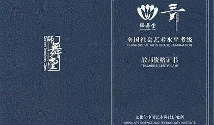 互动吧-文化部批准《快乐舞宝贝》舞蹈师资班亳州站第二期开始报名!