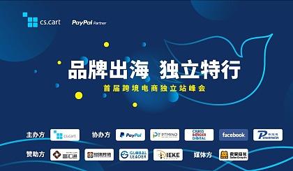 """互动吧-""""品牌出海,独立特行"""", CS-CART首届跨境电商独立站峰会"""