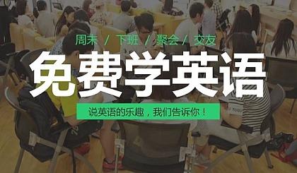 互动吧-【南京英语口语体验课】让你体验学口语的乐趣