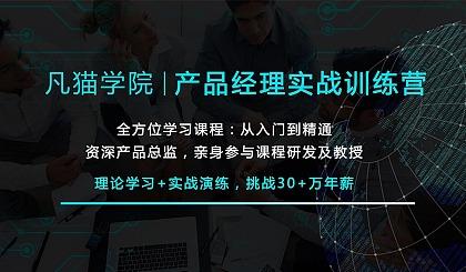 互动吧-产品经理课程培训线上/线下(上海)班,月薪1万+不是梦
