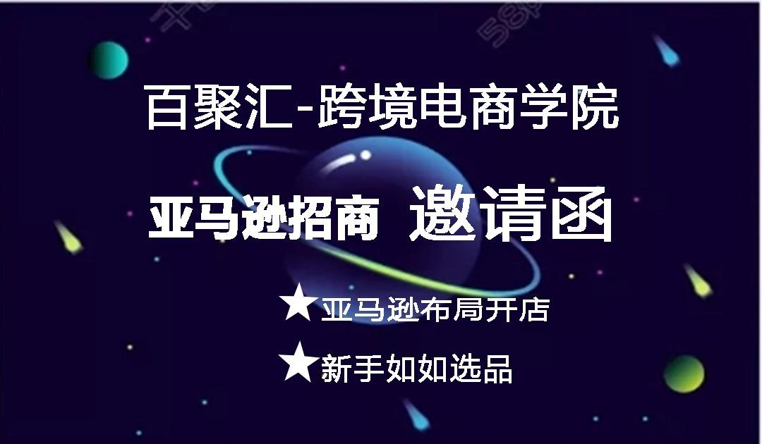亚马逊全球开店 5.26广州