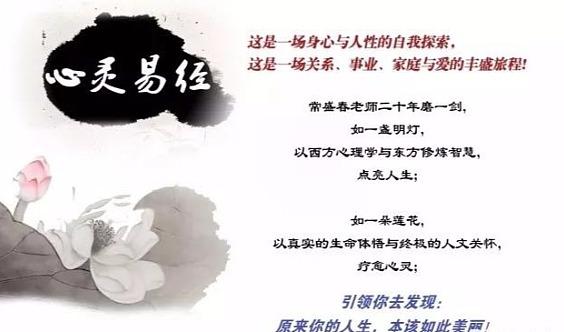 10月14-16日【心灵易经】原生家庭\/婚姻情感\/亲子教育等疗愈精品课程