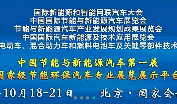 2019北京国际新能源汽车展(免费报名观展/试驾/购车节10月17-20日)