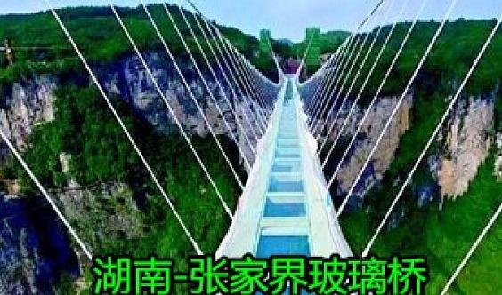【湖南】天天发团丨张家界挑战惊险双玻璃桥+天门山+玻璃栈道 高铁4天游