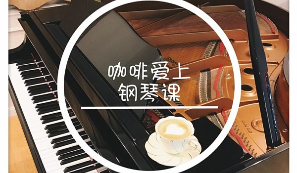互动吧-咖啡爱上钢琴课|成人钢琴零基础30分钟学习抖音网红曲