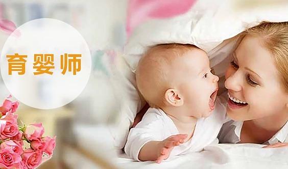 育婴师免费培训