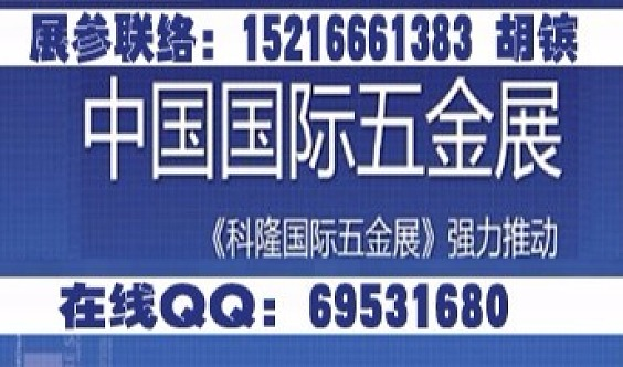 2020上海科隆五金展_中国国际五金展