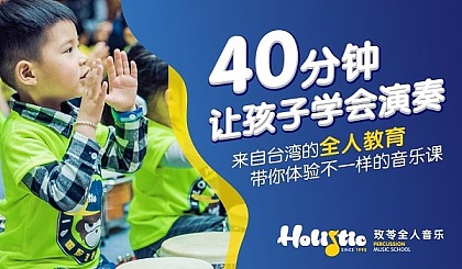 互动吧-【大庆】40分钟让孩子学会演奏,来自台湾的全人教育,体验不一样的音乐课!