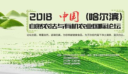 互动吧-2018 中国(哈尔滨)有机农业与自然农法国际论坛(**轮会议通知)