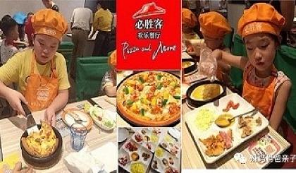 互动吧-无锡儿童职业体验相约必胜客,化身小服务员、小厨师DIY制作披萨,报名啦!