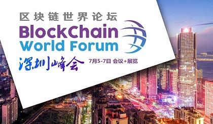 互动吧-2018区块链世界论坛 • 深圳峰会