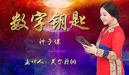 互动吧-11月2日 数字钥匙【深圳站《公开课》】开启生命能量之门!