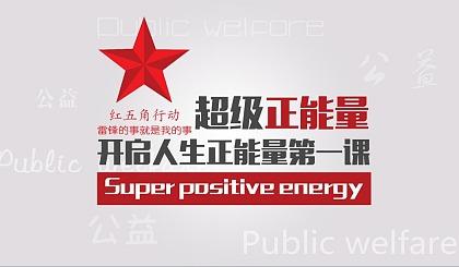 互动吧-北京红五角行动志愿者招募