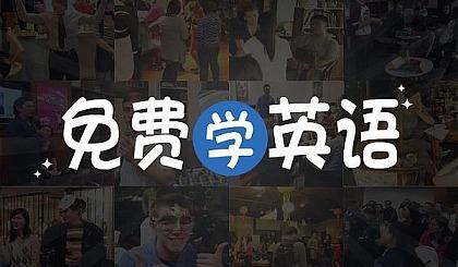 互动吧-【长沙免费英语试听课】教你说地道英语(免费报名ING)