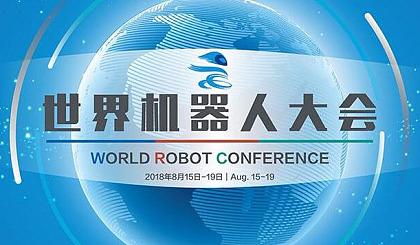 互动吧-《世界机器人大赛》图灵机器人带孩子一起参加......
