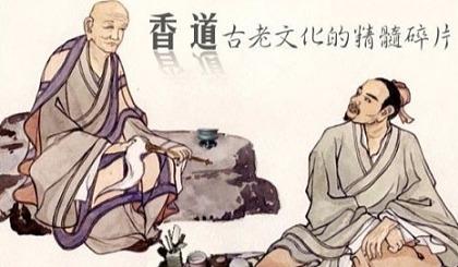 互动吧-芳韵【中国香道文化研习班】第四期开课啦!