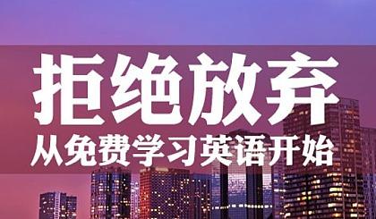 互动吧-【寻找300名想学好英语的人】北京英语体验课学习