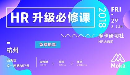 互动吧-HR升级必修课,6月29日杭州站【现场赠书】