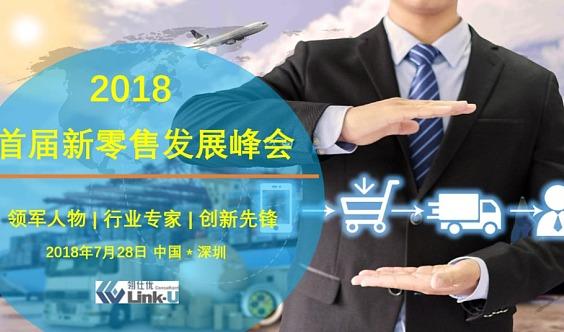 2018首届新零售发展峰会