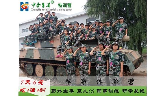 北京上海军事夏令营基地暑期7天军事假期体验营拓展训练中小生军训