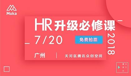 互动吧-HR升级必修课,7月20日广州站【现场赠书】