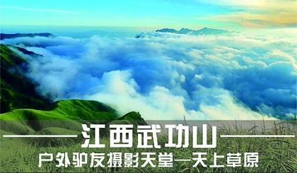 互动吧-【火车+高铁】武功山,云端草甸,看星空日出日落(每周五晚出发)