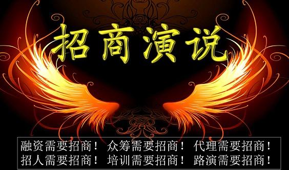 苏州木渎《销讲招商突维》1月20号1天免费公益品牌课程