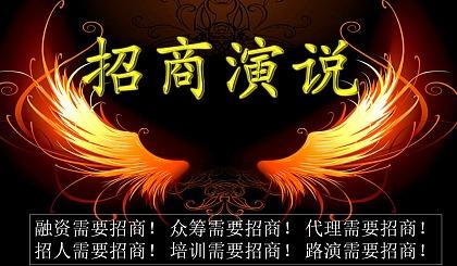 互动吧-苏州木渎《销讲招商突维》1月20号1天免费公益品牌课程