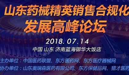 互动吧-2018.7.14-山东医药精英销售合规化发展高峰论坛