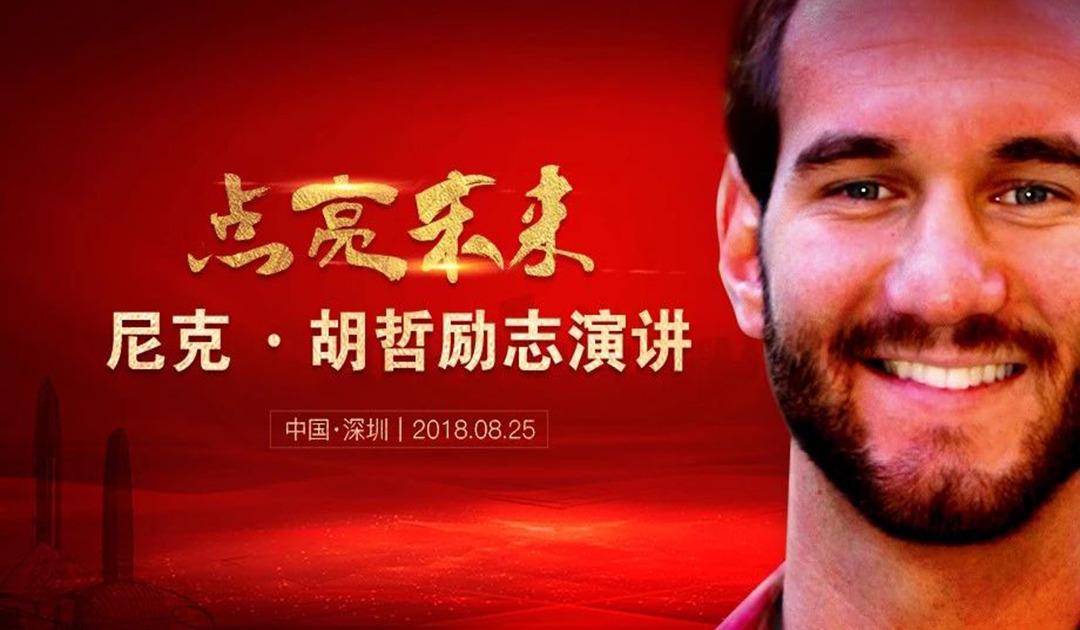 """尼克胡哲""""点亮未来""""2018中国万人巡回演讲会-深圳站"""
