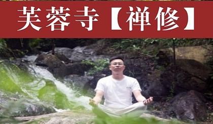 互动吧-深圳企业禅修,让员工更快乐地工作——真健康公益禅修邀约您!(每月举办)