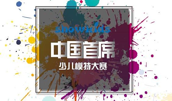 【免费海选】Showkids2018中国首席少儿模特大赛,这个夏天如约而至!