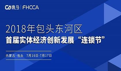 """互动吧-2018年内蒙古包头东河区首届实体经济创新发展""""连锁节"""""""