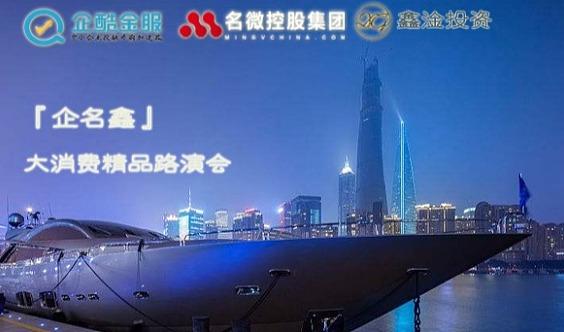 """上海·陆家嘴·""""企名鑫""""-大消费精品投融路演"""