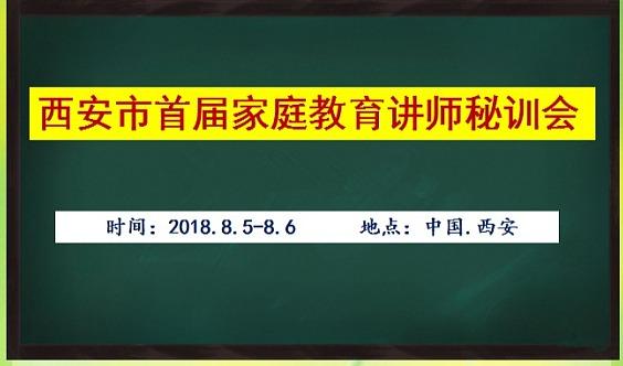 《2018年西安市首届家庭教育讲师签约秘训会》(抢报版)