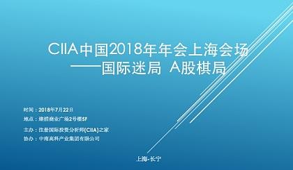 互动吧-CIIA中国2018年年会上海会场——国际迷局 A股棋局