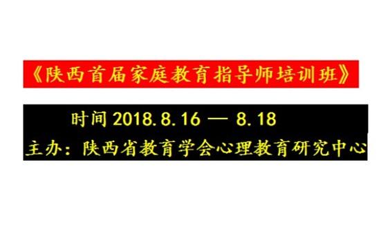 《2018年陕西省首届家庭教育指导师培训班》(最新抢报版)